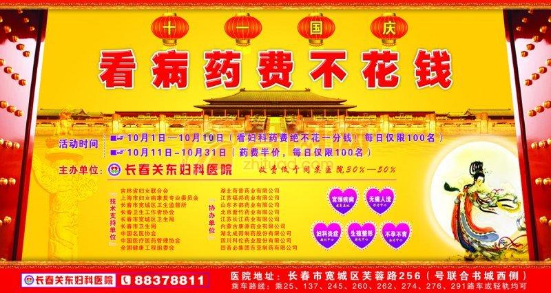 医院庆十一活动宣传