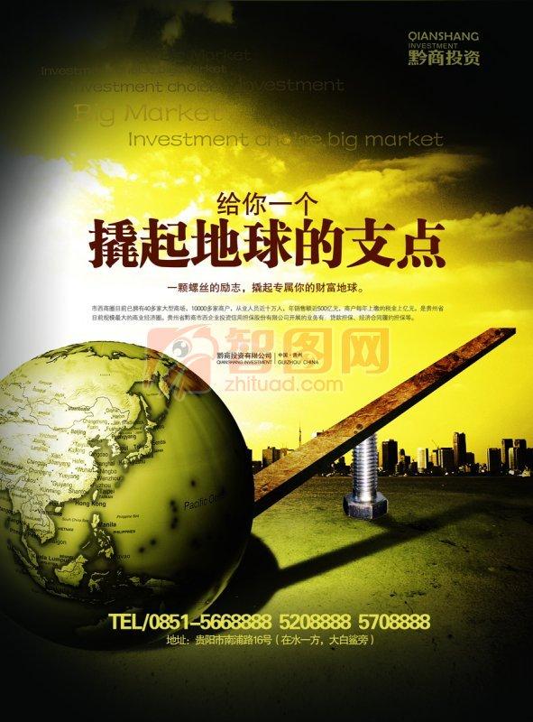 黔商投資宣傳海報
