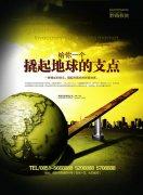 黔商投资宣传海报