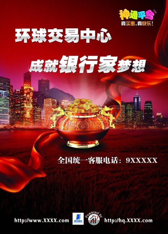 环球交易中心宣传海报
