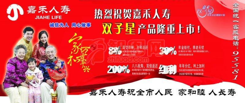 嘉禾人壽新品上市宣傳廣告素材