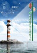中國郵政儲蓄招牌廣告素材