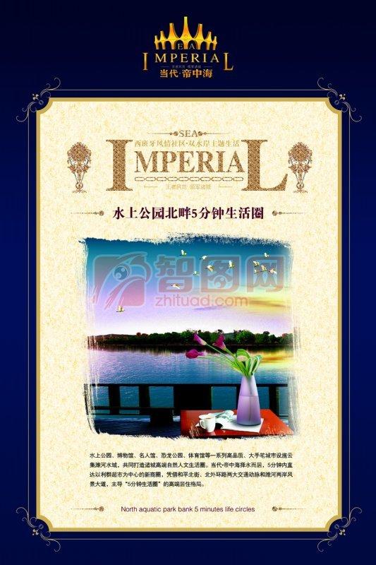 當代帝中海房地產海報設計