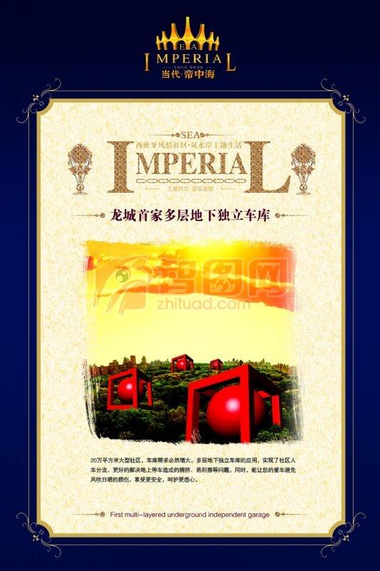 帝中海海報設計
