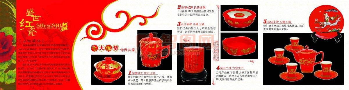 紅瓷系列素材