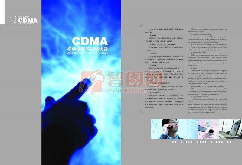 CDMA畫冊宣傳廣告