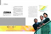 CDMA移动画册版式
