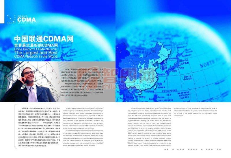 中国联通画册版式