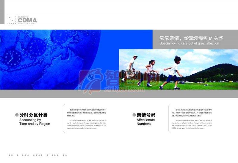 CDMA画册版式宣传