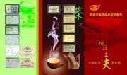 农垦茶业有限公司画册版式