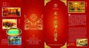 文山国际大酒店画册宣传