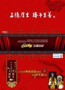 中國移動折頁宣傳