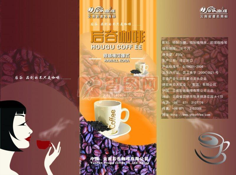 后谷咖啡折页宣传