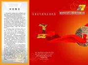 苏州银柒信用卡折页设计