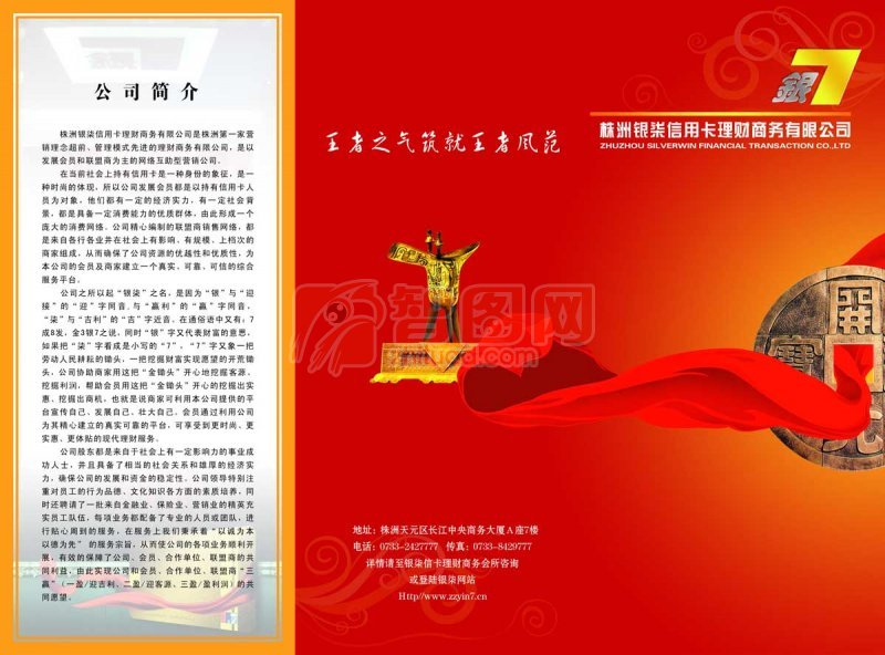 蘇州銀柒信用卡折頁設計