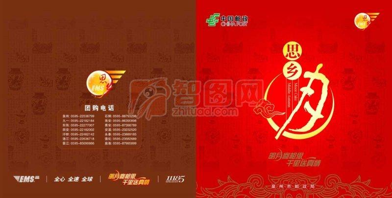 中国邮政画册版式设计