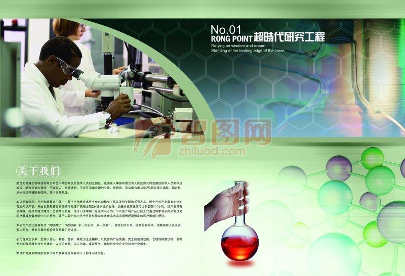 新科技工程素材