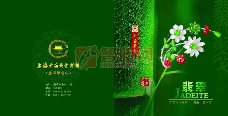 翡翠绿色素材