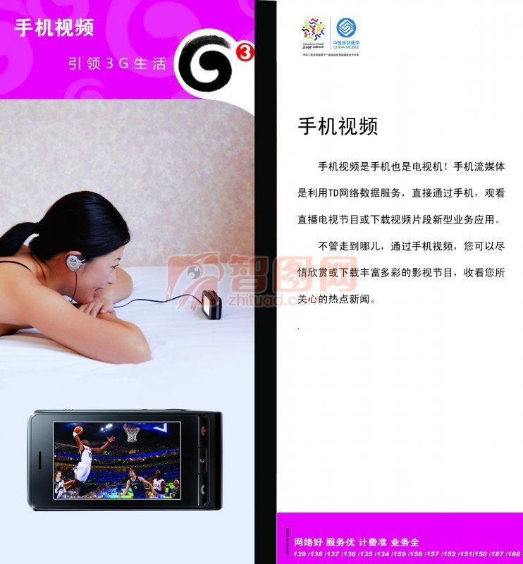 手機視頻素材
