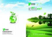 綠洲環保素材