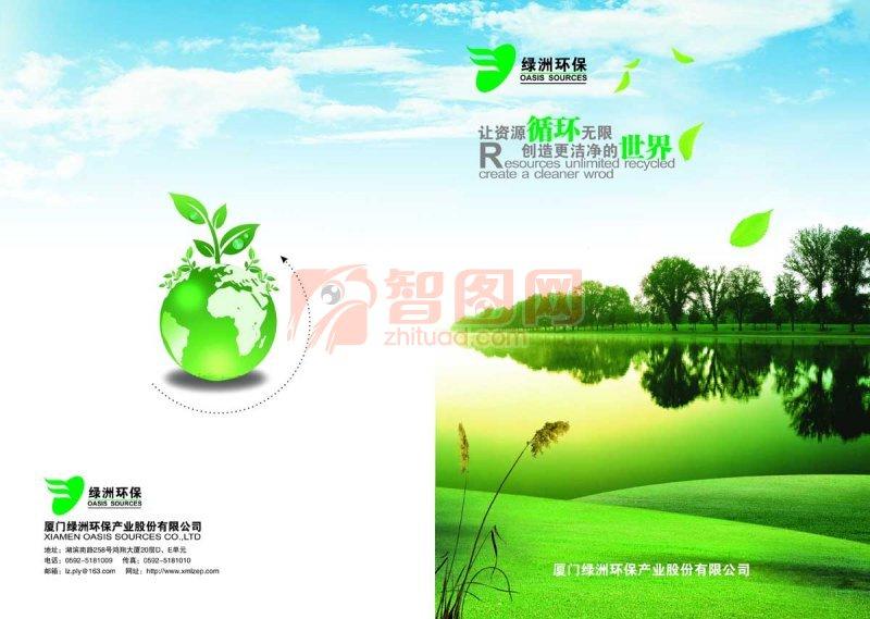 绿洲环保素材