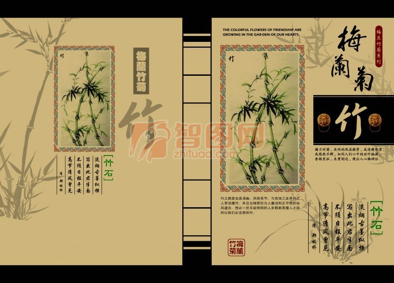 梅兰菊系列素材