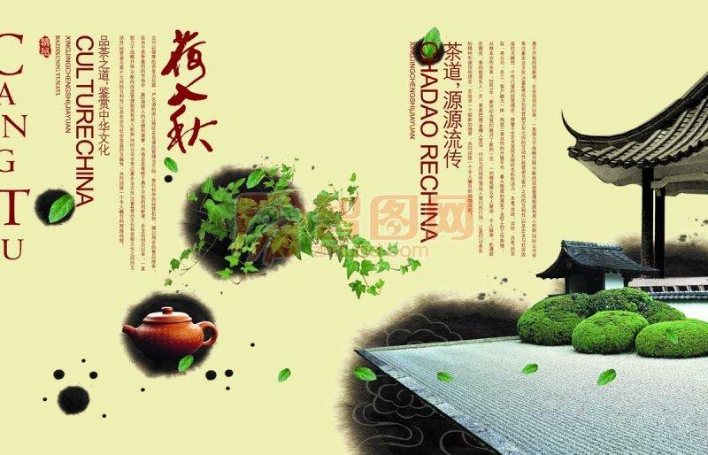 茶道文化素材