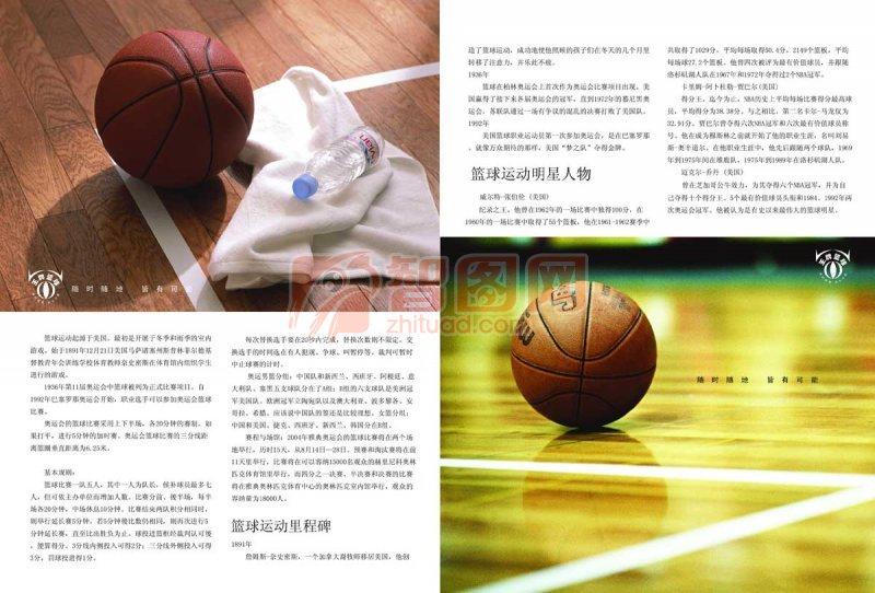 篮球主题画册