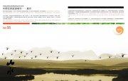 城市画册简洁版式