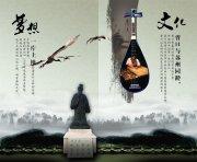 中国风文化画册