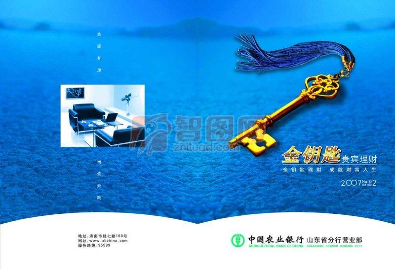 中国农业银行画册版式