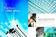 企业经典画册