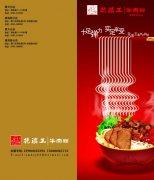 牛肉粉系列素材