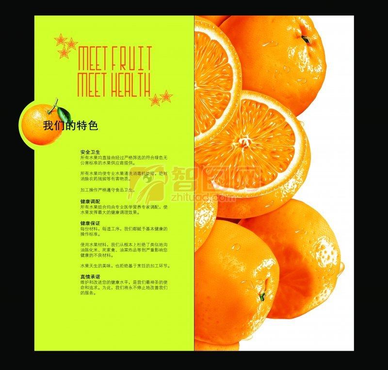 橙汁系列素材