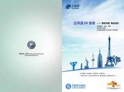 中国移动素材