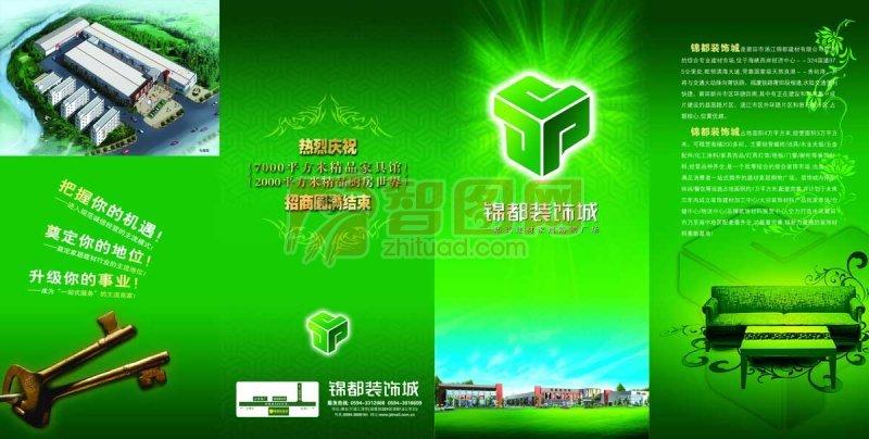 装饰城绿色素材