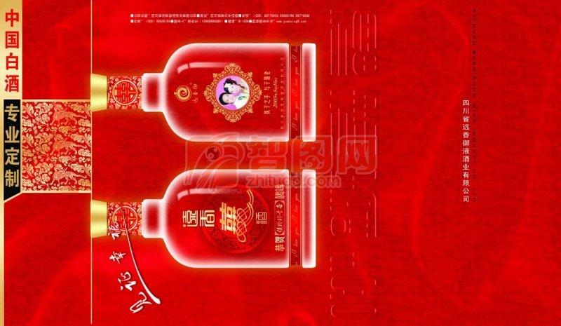 中国白酒素材