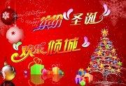 圣誕節海報模板
