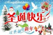 圣誕節宣傳海報模板