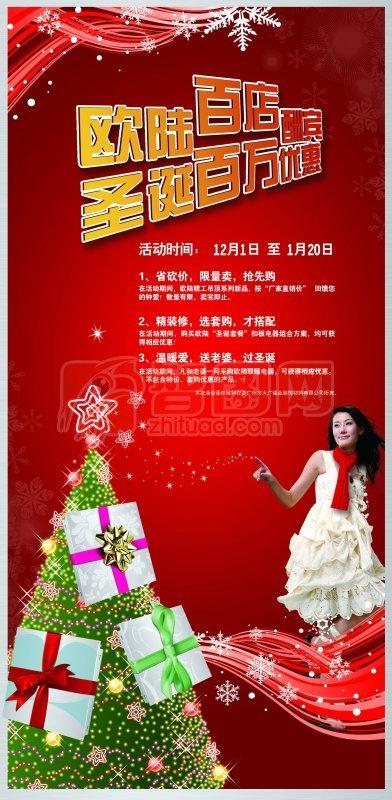 圣诞节商场酬兵宣传海报