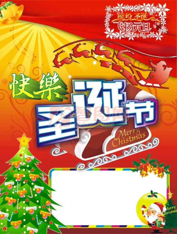 圣誕節商業宣傳海報