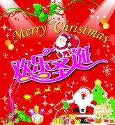 欢乐圣诞宣传海报