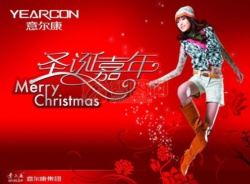 意尔康圣诞节宣传海报