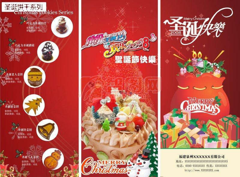 圣誕節糕點宣傳折頁設計