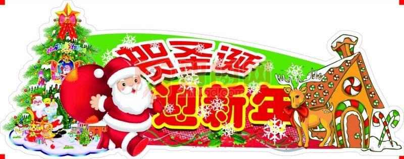圣诞节宣传卡设计