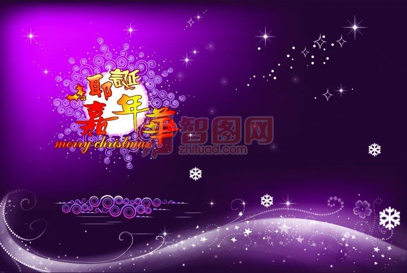 圣诞节嘉年华海报