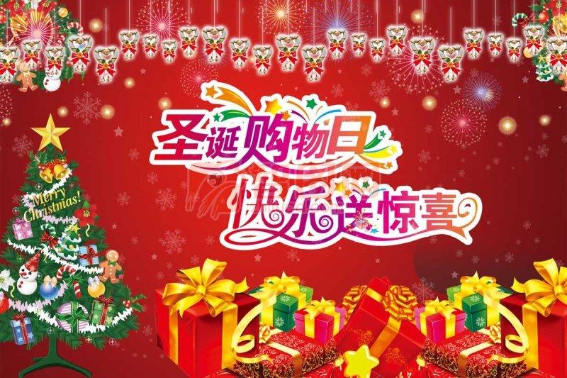 圣诞商场宣传海报
