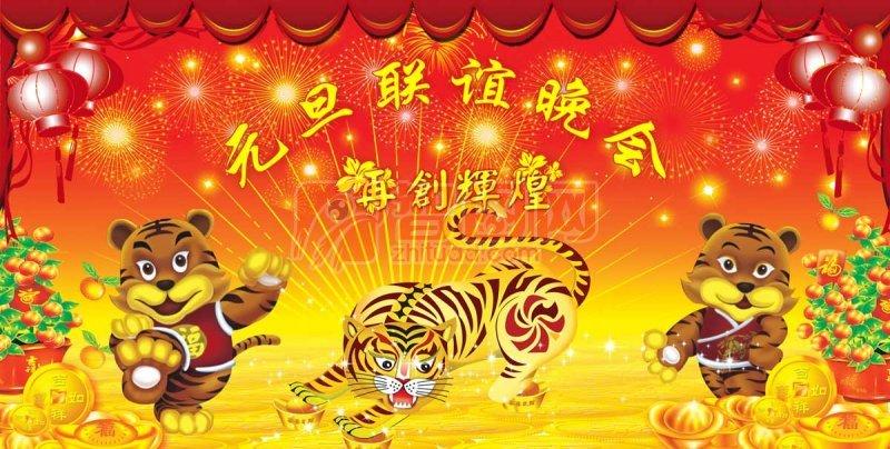 三虎庆元旦海报
