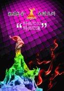 紫色背景廣州亞運會素材