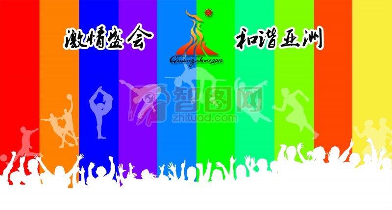 廣州亞運會元素